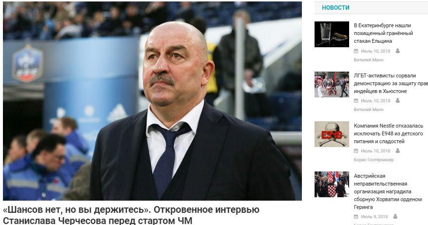 En falsk satirenyhet om Russlands VM-trener, som klager over at de russiske spillerne brukte for mye tid på nattklubber. Dette er en av en rekke falske VM-nyheter fra Panoroma.