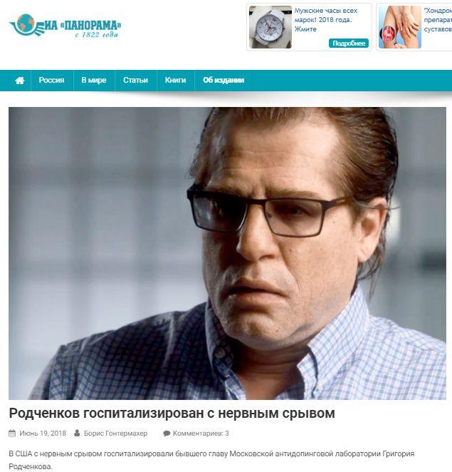 Nettstedet Panoroma la ut denne satiriske saken om at den russiske doping-varsleren Grigorij Rodtsjenkov var på sykehus. Den falske nyheten ble spredt i en rekke russiske TV-kanaler, før de Kreml-styrte redaksjonene oppdaget at det var en spøk.